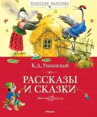 Ушинский. Рассказы и сказки